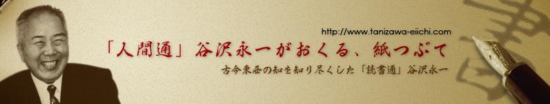 「人間通」 谷沢永一の公式サイト【 tanizawa-eiichi.com 】